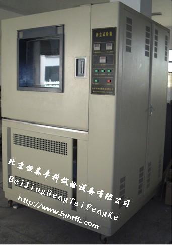 砂尘防尘试验箱,北京砂尘防尘试验箱价格